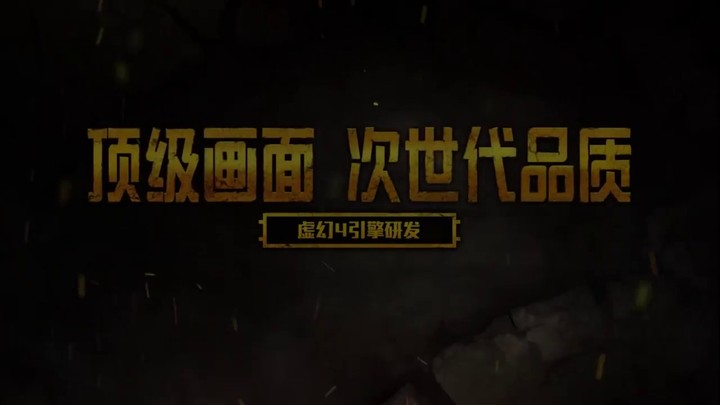 Bande annonce de PlayerUnknown's Battlegrounds Mobile