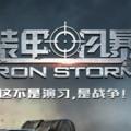 Iron Storm Online