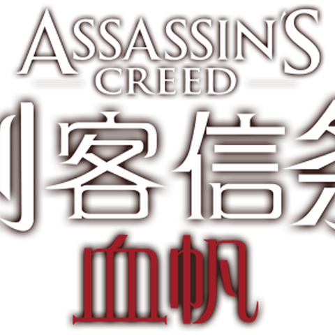 Assassin's Creed: Blood Sail - Le MMORPG Assassin's Creed: Blood Sail pourrait être distribué aussi en Occident