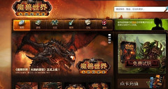 La version chinoise de WOW entend rattraper la version occidentale