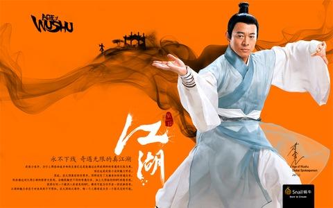 Age of Wulin - Age of Wulin et Age of Wushu réunis sous une même bannière par Snail Games