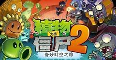 Tencent signe avec EA pour exploiter Plants vs Zombies 2 en Chine