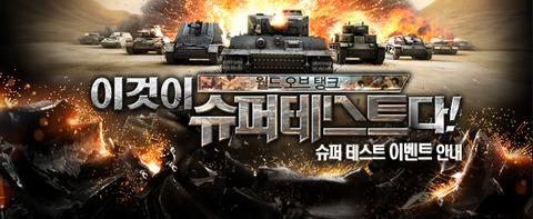 WoT en Coréen