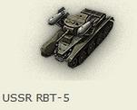 RBT-5, lanceur d'engin des URSS