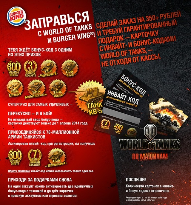 Promotion BurgerKing World of Tanks 1