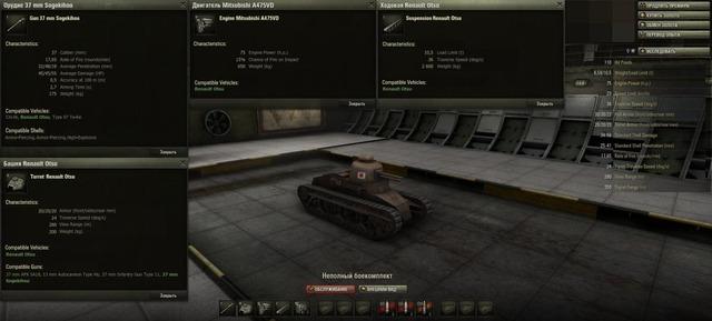 Images de World of Tanks