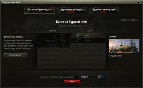 Mise à jour 9.0 : Les batailles historiques