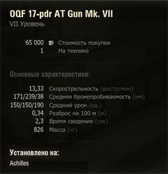 TDChallenger gun