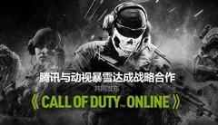 Call of Duty Online annoncé par Activision et Tencent en Chine