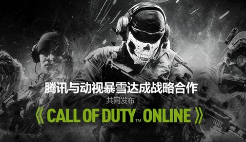 Call of Duty Online annoncé par Activision et Tencent en Chine
