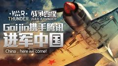 War Thunder s'envole vers la Chine
