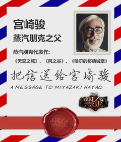 Hayao Miyazaki prend sa retraite, Black Gold lui rend hommage