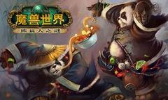 NetEase organise un « lâcher de pandas » dans les mégalopoles chinoises