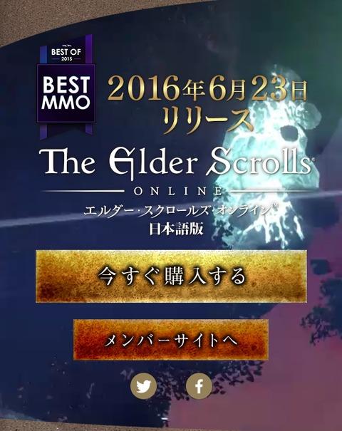 The Elder Scrolls Online - The Elder Scrolls Online s'exporte en terre nippone