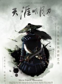 Clan Tang