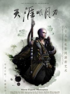 Clan Shaolin