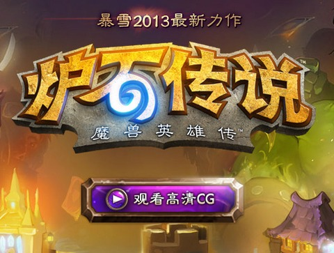 HearthStone - HearthStone, déjà en version chinoise
