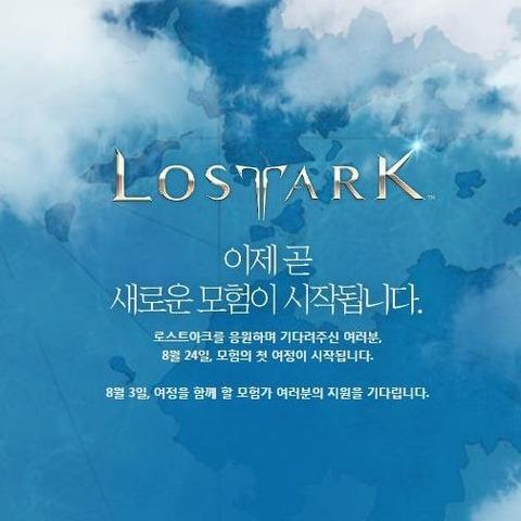 Lost Ark - Lost Ark précise son planning de tests coréens