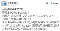 """Square Enix dépose """"STORMBLOOD"""". Serait-ce le nom de la prochaine extension de Final Fantasy XIV ?"""