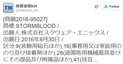 """Final Fantasy XIV Online - Square Enix dépose """"STORMBLOOD"""". Serait-ce le nom de la prochaine extension de Final Fantasy XIV ?"""