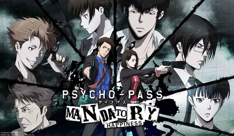 Psycho-Pass: Mandatory Happiness - Test de Psycho-Pass: Mandatory Happiness