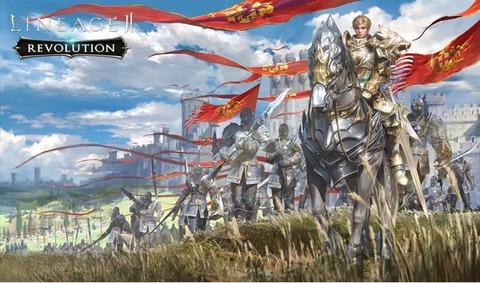 Lineage II Revolution - Début des Sièges de Forteresse dans Lineage II Revolution
