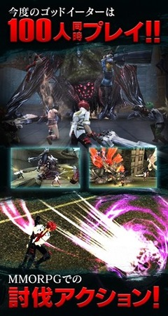 Capture officielle de la version Android japonaise de God Eater Online