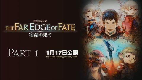 """Final Fantasy XIV Online - De nouvelles informations sur la mise à jour 3.5 """"première partie"""" qui sortira le 17 janvier 2017"""