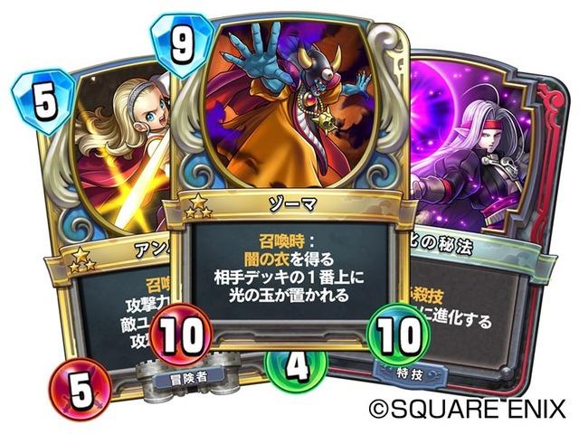 Capture officielle de Dragon Quest Rivals