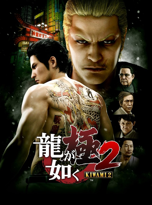 Poster de Yakuza Kiwami 2