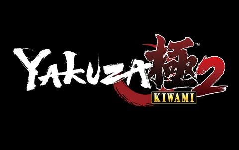 Yakuza Kiwami 2 Test