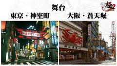 YakuzaKiwami2-2.jpg