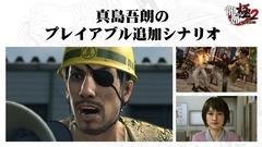 YakuzaKiwami2-3.jpg