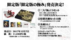 yakuza-kiwami-2-collector.jpg