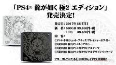 yakuza-kiwami-2-console.jpg