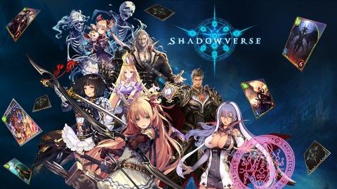 Shadowverse - Aperçu du TCG Shadowverse, et de sa scène e-sport