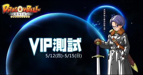 Dragon Ball Online - Première phase de bêta-test fermée pour le client taïwanais