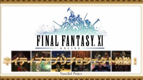 Square-Enix s'associe à Nexon pour porter Final Fantasy XI sur mobile
