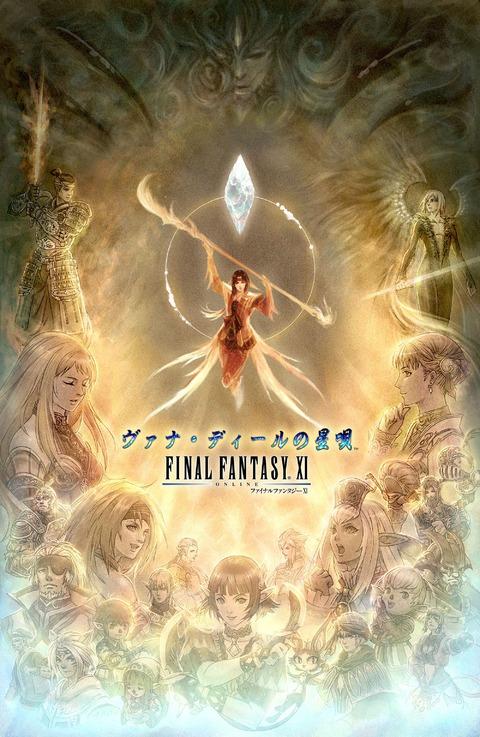 Final Fantasy XI - Final Fantasy XI et son avenir (très mobile)