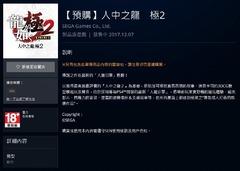 Rumeur: Yakuza Kiwami 2 en développement chez Sega