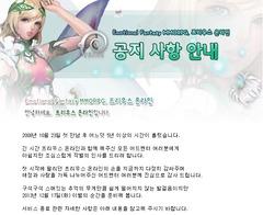 Après l'Occident, Prius Online ferme ses portes en Corée