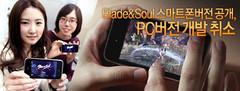 NCsoft envisage Blade and Soul sur plateformes iOS ?