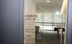 Siège de NCSoft en Corée
