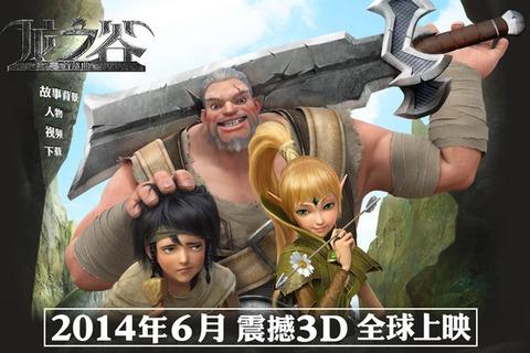 Dragon Nest - Dragon Nest dans les salles de cinéma en juin 2014