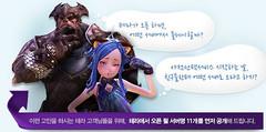 Bêta-test ouvert coréen : entre sept et onze serveurs ouverts pour assurer les tests