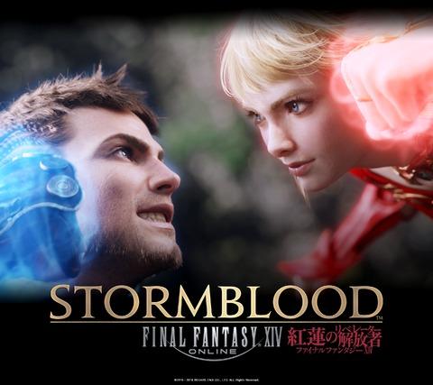 Final Fantasy XIV Online - Ouverture du service de transfert gratuit de compte Playstation 3 vers Playstation 4