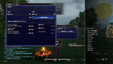 Final Fantasy XIV Online - Un flot massif d'informations