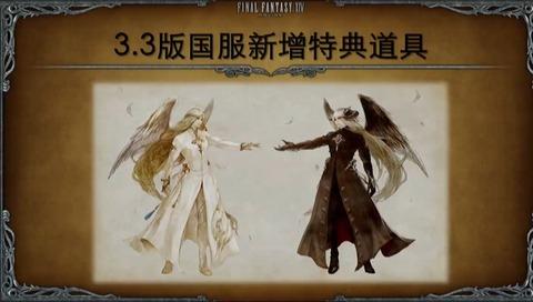 Final Fantasy XIV Online - Nouveaux objets exclusifs pour la version chinoise de Final Fantasy XIV