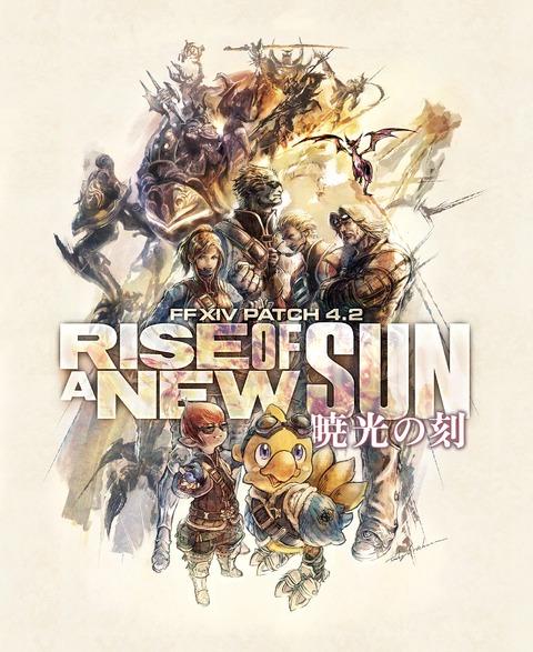 Final Fantasy XIV Online - Nouvelles images et informations pour la mise à jour 4.2