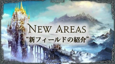 FFXIV : Heavensward - Areas0
